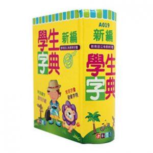 東采出版社 3009 實用國語筆順字典 (64K平裝)
