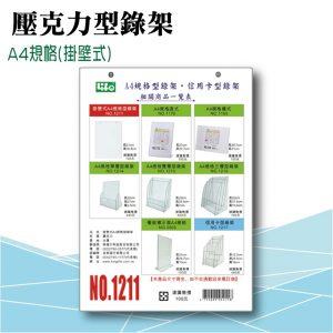 LIFE徠福 NO.1211 壓克力掛壁式型錄架 (A4規格)