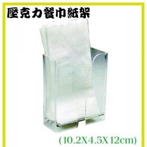 LIFE徠福 #2510壓克力餐巾紙架(小型型錄架)