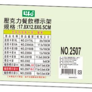 LIFE徠福 #2507倒T型壓克力餐飲標示架(橫式)
