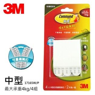 3M無痕白色畫框掛扣/17165W/中型