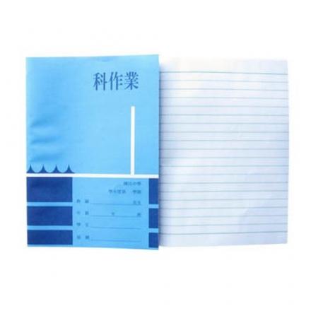 橫線國中作業簿