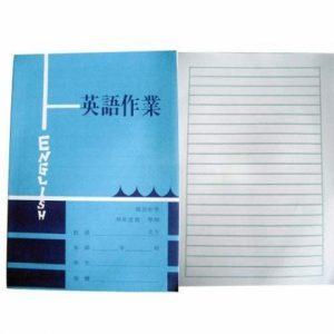 國中 英文作業簿(中間實線)