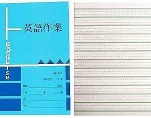 國中 英文作業簿(中間虛線)