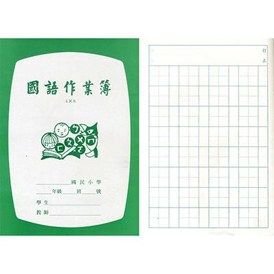 國小低年級國語簿 4*8