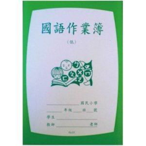 國小作業簿國語低6*10 (有訂正)