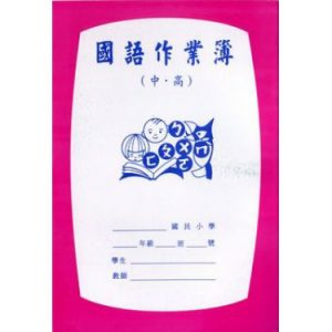 國小作業簿國語低6*12 (中高)