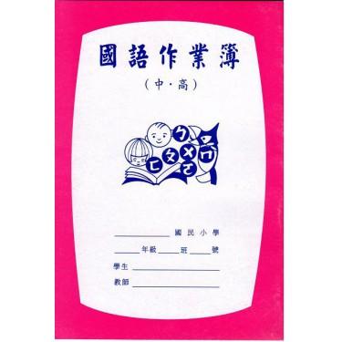 國小作業簿國語 (中高、直行)