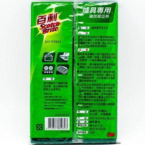 3M 百利 96R-3M 強效菜瓜布(爐具專用) (3入) (祥)