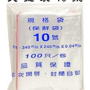 10號 夾鍊袋 封口袋 保鮮袋 (由任袋) (100個入)