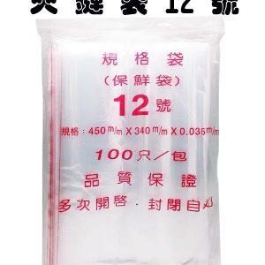 12號 夾鍊袋 封口袋 保鮮袋 (由任袋) (100個入)