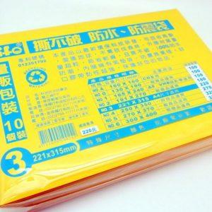 LIFE 徠福 NO.3 撕不破 防水防震袋 量販包 (10個入) (A4)