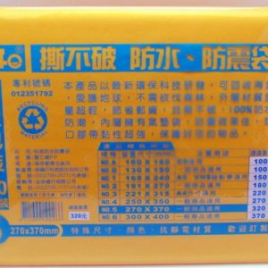 LIFE 徠福 NO.5 撕不破 防水防震袋 量販包 (10個入)