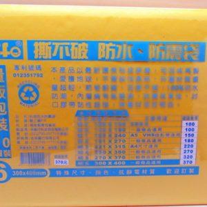 LIFE 徠福 NO.6 撕不破 防水防震袋 量販包 (10個入)