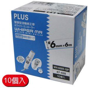 普樂士PLUS 智慧型 滾輪修正內帶 量販包 WH-604R-10P/ WH-605R-10P/ WH-606R-10P