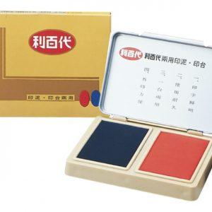 利百代 兩用印泥印台 (藍紅)