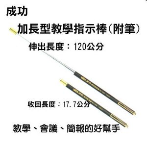成功 指揮筆 /120cm加長型教學指揮筆 1330B
