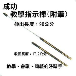 成功 指揮筆 /90cm高級教學筆 1340B