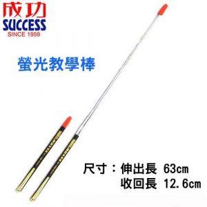成功 指揮筆 /63cm螢光頭教學棒 1360B