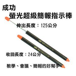 成功 指揮筆 /螢光頭超級簡報棒(125cm) #1315B