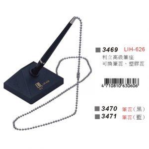 萬事捷 利立 伸縮原子筆 (珠鍊含座) LIH-626