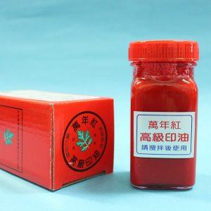 萬年紅 高級補充油 (130cc)