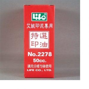 徠福LIFE 特選 艾絨專用印油 NO.2278 (50cc)