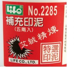 徠福LIFE 特選 艾絨補充印泥 NO.2285 (5兩)