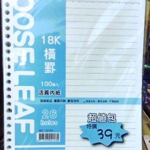 豆點 B5 (18K) 活頁筆記本 (約70張入) (特價品)