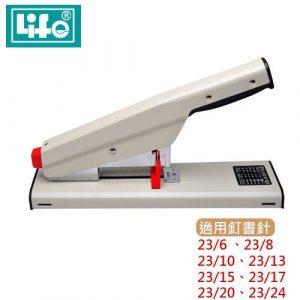 LIFE LS-2324 省力型釘書機
