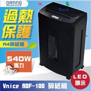 VINCE 維娜斯 全自動感應 碎紙機 (極細粉碎式)ADF-100