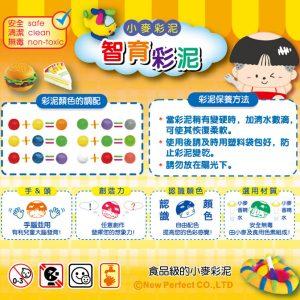 新全 24色DIY小麥彩泥組 (安全無毒) 附工具 7R450543