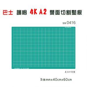 PASS 巴士 4K(A2) 切割墊 (45X60cm)