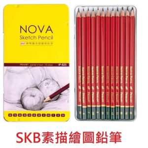 SKB 繪樂趣 NOVA素描繪圖鉛筆 (12支組) (IP-820)