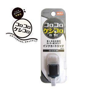 日本 MAX 美克司 SA-C151 滾輪保密章 專用墨水匣