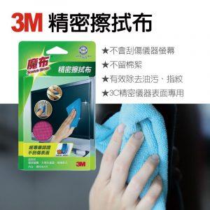 3M 魔布 9026 精密擦拭布 (30x32cm) (祥)