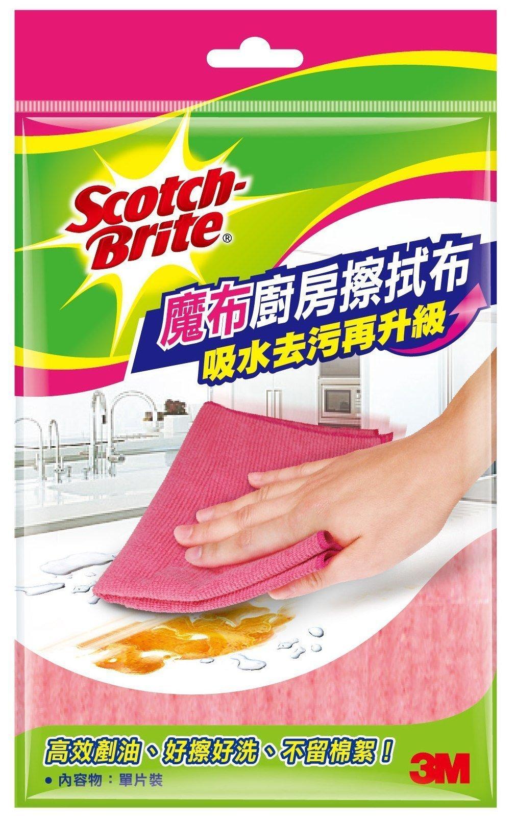 魔布-廚房擦拭布0517