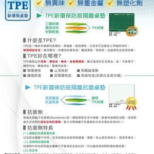 新全 TPE 新環保 防疫隔離抗菌桌墊 (雙面抗菌) (透明白) (35x96cm) 7UB8424