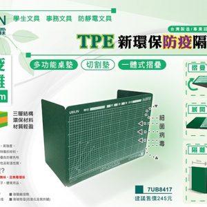 新全 TPE 新環保 防疫隔離桌墊 切割墊 (35x96cm) (綠色) 7UB8417